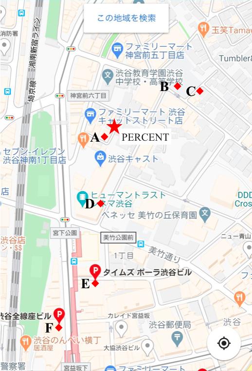 渋谷宮下パーク周辺でオススメの駐車場 最大料金、車高制限に関しても詳しく説明。